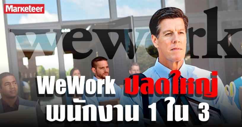 WeWork Edit