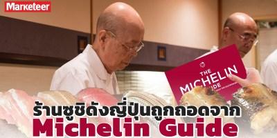 ชูชิ Michelin