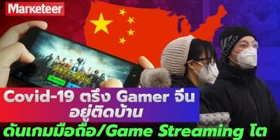 จีน Game Streaming