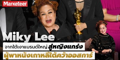 Miky Lee