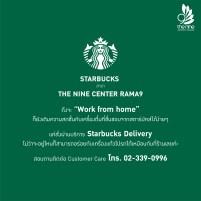 สตาร์บัคส์ (Starbucks)