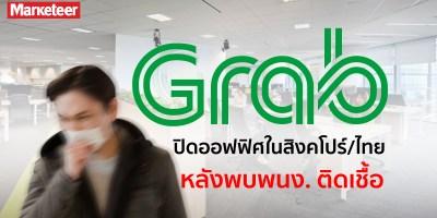 Grab 2