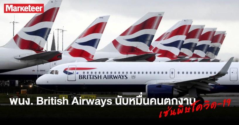 Bristish Airways open