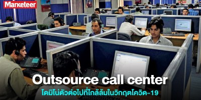 Call_01 Outsource
