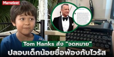 TOM HANK Open