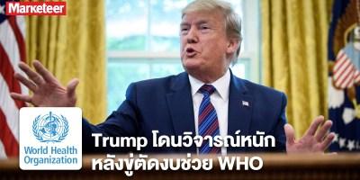 Trump W