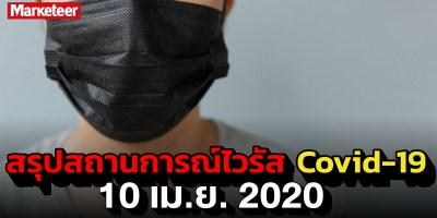 Covid-19 10 เม.ย.2020 2