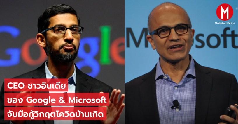 Google Microsoft เปิด