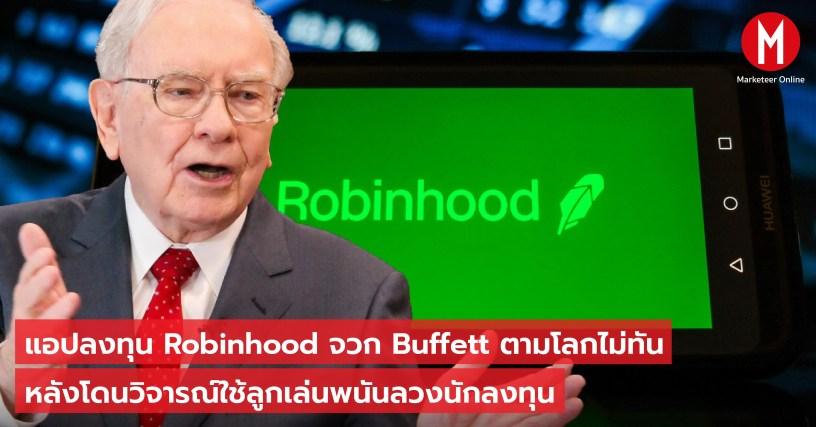 app Robinhood