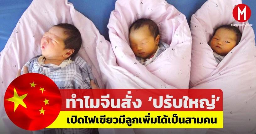 จีน ลูก 3 คน