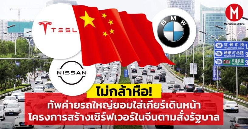 รถจีน