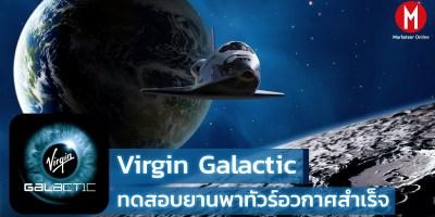 Virgin-Galactic-