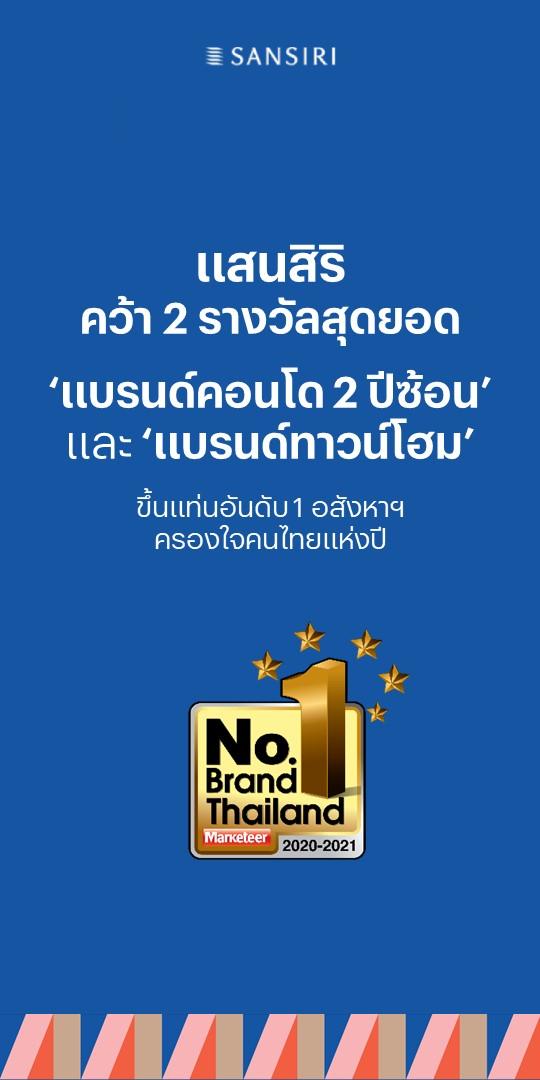 (1) Sansiri Recieves 2021 Marketeer No.1 Brand Thailand in Condo and Tow...