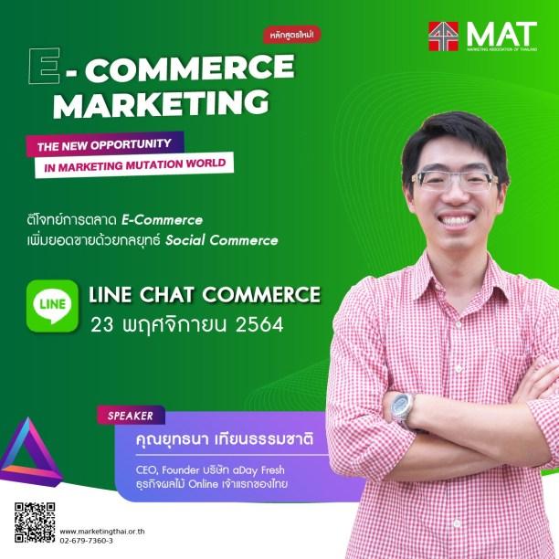 E-Commerce_1200x1200-05