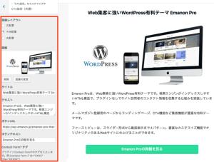 Wordpressテーマ「Emanon」のCTAボタン設定画面