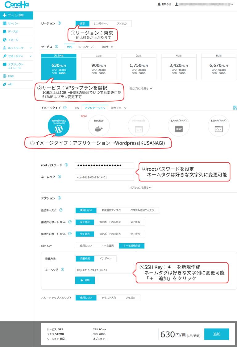 conohaVPSのkusanagiプラン選択画面