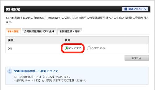 SSH設定をオン