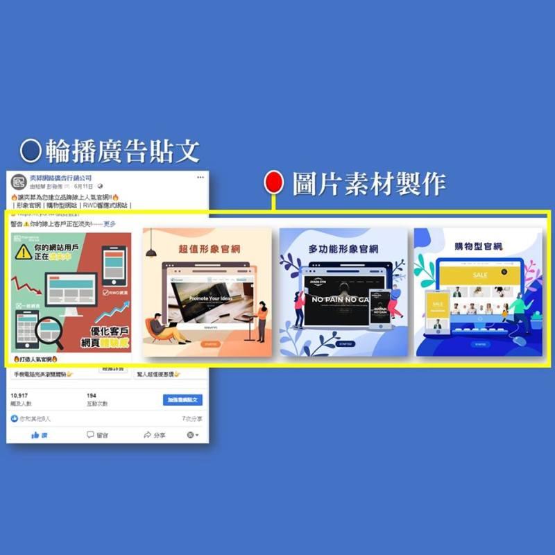 奕昇網站架設平面廣告貼文圖案設計服務