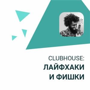 clubhouse в россии, Clubhouse лайфхаки, фишки и применение в маркетинге
