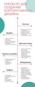 Checklist для корпоративного дизайна