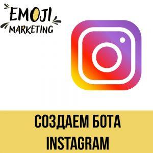 Бот в Instagram