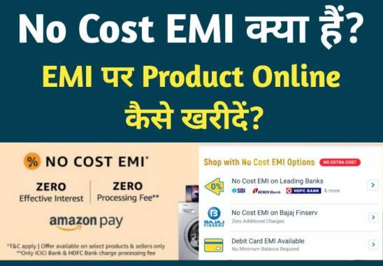 No Cost EMI क्या है? EMI पर प्रोडक्ट कैसे ख़रीदे?