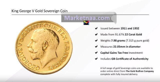 سعر الجنيه الذهب جورج في مصر اليوم شامل السعر بالجرام للأعيرة