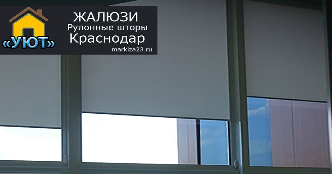 Рулонные жалюзи на окна