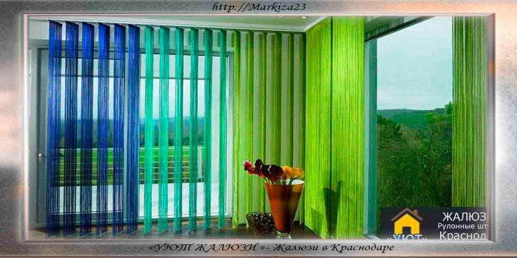 Вертикальные жалюзи бриз на окна
