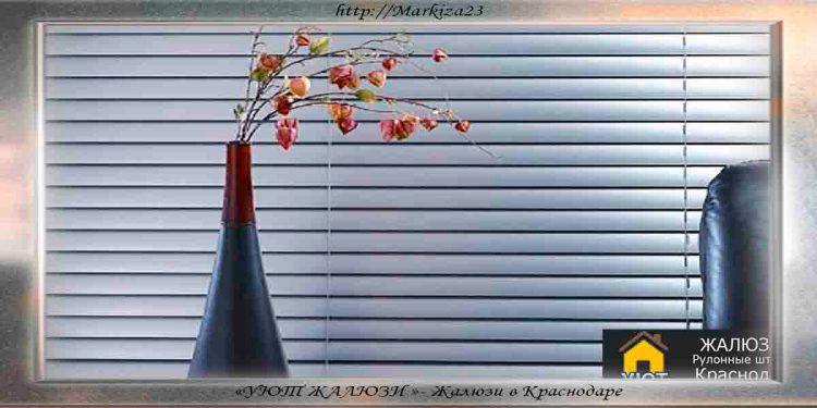 Горизонтальные жалюзи под заказ на окна в Краснодаре