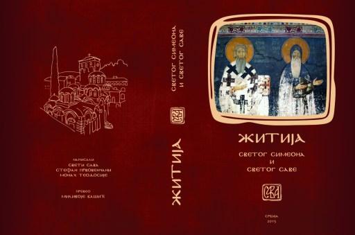 Дизајн корица за књигу Житија Св. Саве и Св. Симеона