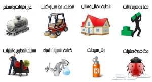 أفضل خدمات تنظيف المنازل0533114231شركةنظافه المنازل من جميع أنواع الحشرات