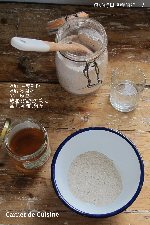 法國家常手工麵包-法國麵包師傅Éric Kayser液態麵種製作與保存Levain Liquide d'Éric Kayser – Carnet de Cuisine