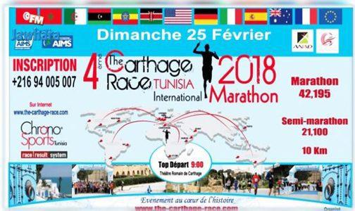 Le Marocain Alaa Harioud a remporté la 4ème édition du marathon international de Carthage, disputé dimanche sur une distance de 41,192 km, en réalisant un chrono de 2h37'38''.
