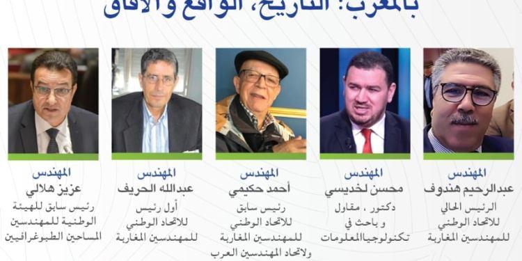 الهندسة الوطنية و مساهمتها في التنمية المستدامة بالمغرب: التاريخ، الواقع و الآفاق