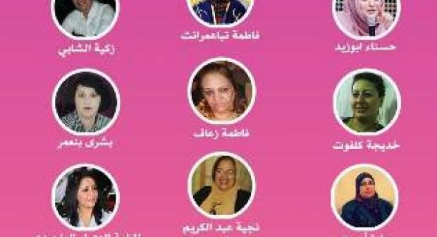 الجمعية المغربية لتربية الشبيبة بفرع آنزا نخلد اليوم العالمي للمرأة