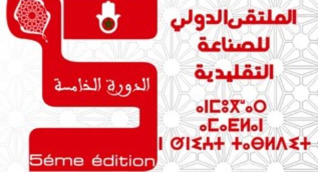 الملتقى الدولي الخامس للصناعة التقليدية بورزازات المملكة المغربية