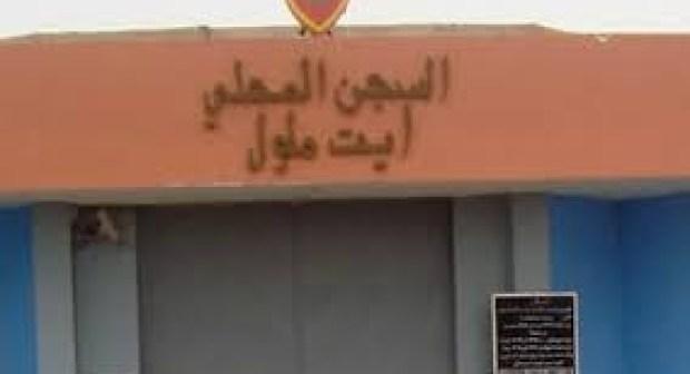 سجين بأيت ملول يعاني من خلل عقلي و إهمال موظفي السجن وحقوقيون يدخلون على الخط