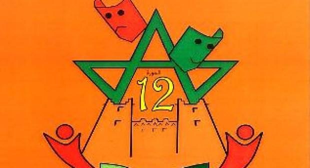 المهرجان الإقليمي 12 للمسرح المدرسي بورزازات
