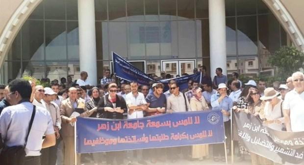 أكادير: أساتذة وإداريون وطلبة ينددون باستهداف جامعة ابن زهر
