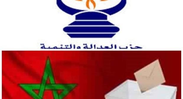 حزب العدالة والتنمية يفتح الباب لغير المتحزبين في صفوفه لتغطية واسعة للدوائر الانتخابية