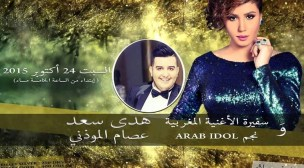 """الفنان المغربي """"عصام الموذني"""" يحيي حفلا فنيا بمدينة الحمامة البيضاء"""" تطوان"""""""