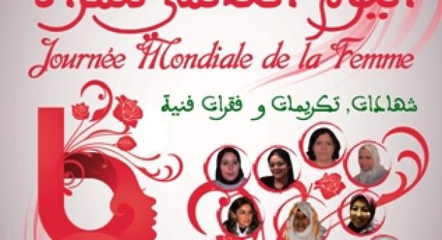 المديرية الجهوية للثقافة باكادير تكرم نساء الجهة