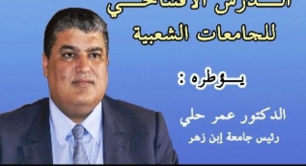 الجامعات الشعبية بتارودانت تنظم درسا افتتاحيا  للدكتور عمر حلي رئيس ابن زهر