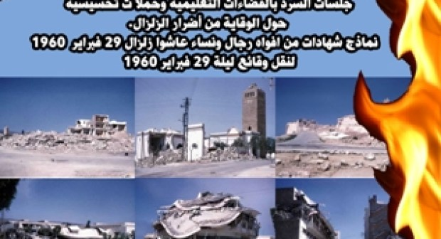 الحاجة فاطمة بوتميي ضيفة شرف اول جلسات السرد والحكي  لنقل شهادات حول زلزال اكادير