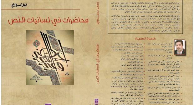 جديد منشورات فكر كتاب (محاضرات في لسانيات النص)  لجميل حمداوي