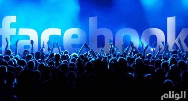 فيسبوك تتخلى عن فكرة انفتاح العالم