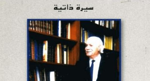 غربة الراعي : سيرة ذاتية لعالم فلسطيني مرموق  اسمه احسان عباس