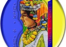 TIMITAR: Table ronde  La culture Amazighe au féminin