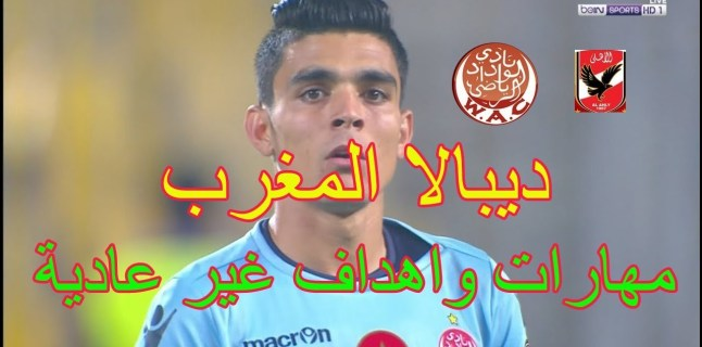 فيديو: شاهد واحكم انبهار المحللين العرب والمصريين بلاعب الوداد اشرف بن شرقي , لاعب اوربي بكل المقاييس